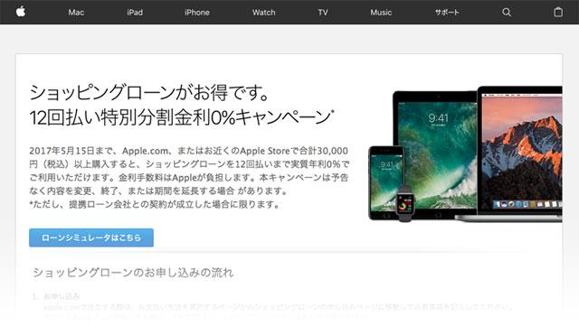 Apple Store 12回払い特別分割金利0%キャンペーン