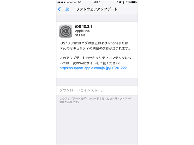 iPhone/iPad/iPod touch用 iOS 10.3.1 ソフトウェア・アップデートの情報画面