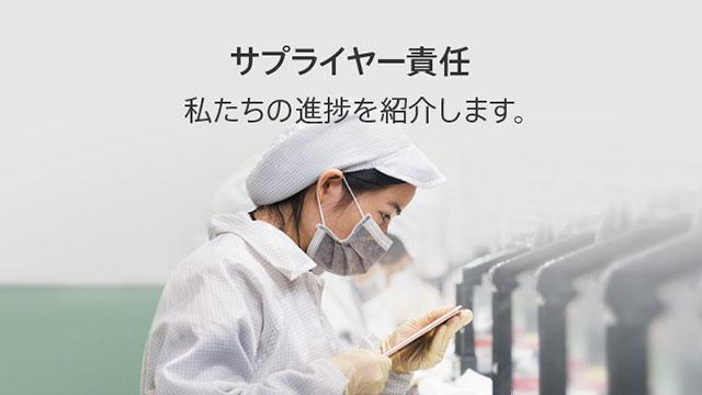 サプライヤー責任 – Apple(日本)