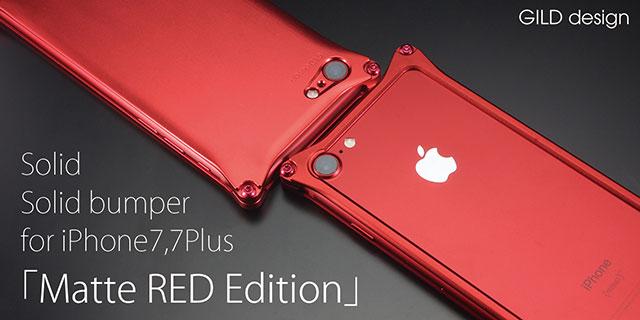 ギルドデザイン ソリッド/ソリッドバンパー Matte RED Edition