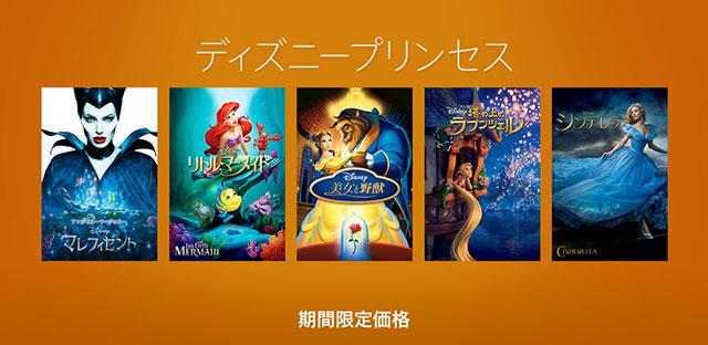 ディズニー・プリンセス 期間限定価格