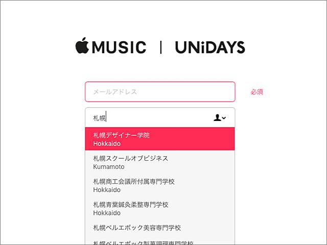 Apple Music 学生メンバーシップ