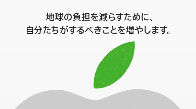 環境 – Apple(日本)