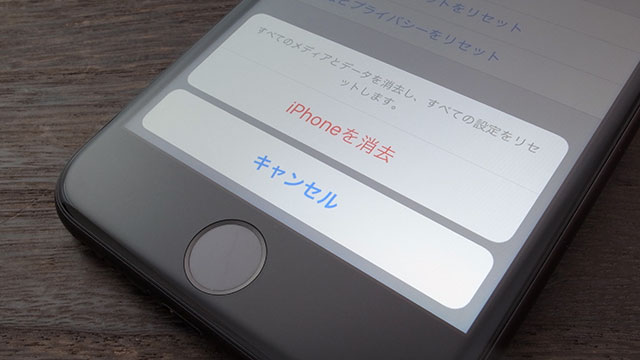 iPhoneのデータを消去する
