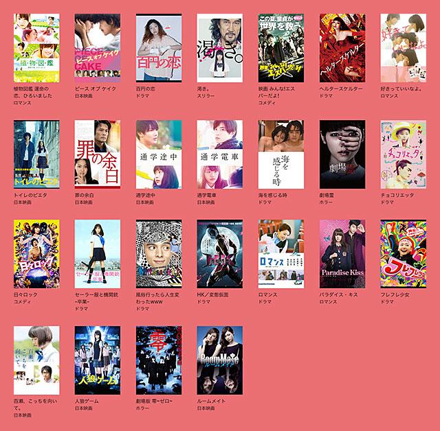 iTunes Store 日本映画:レンタル100円
