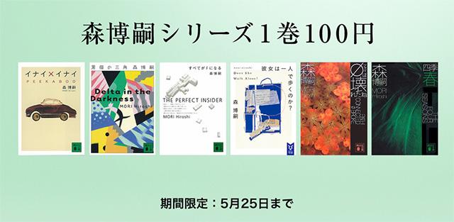 森博嗣:シリーズ1巻100円