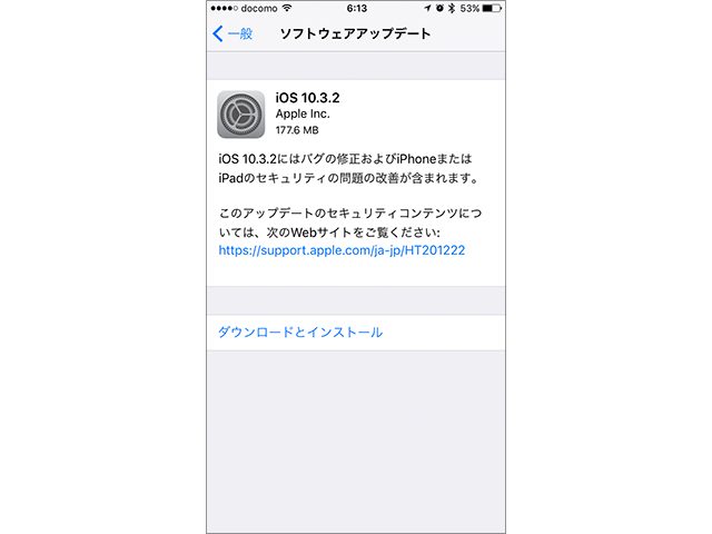 iPhone/iPad/iPod touch用 iOS 10.3.2 ソフトウェア・アップデートの情報画面