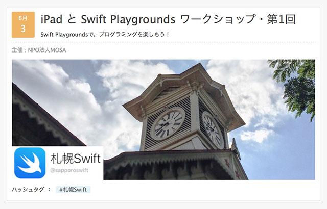iPad と Swift Playgrounds ワークショップ・第1回