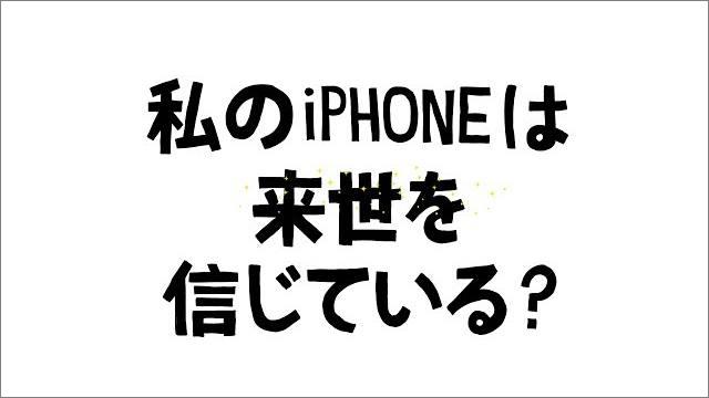 アースデイ2017 — 私のiPhoneは来世を信じている? — Apple