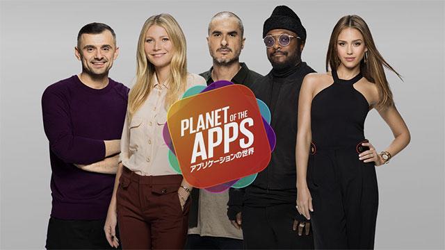 Planet of the Apps - アプリケーションの世界