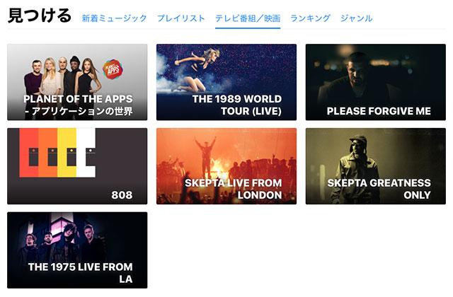 Apple Music テレビ番組/映画