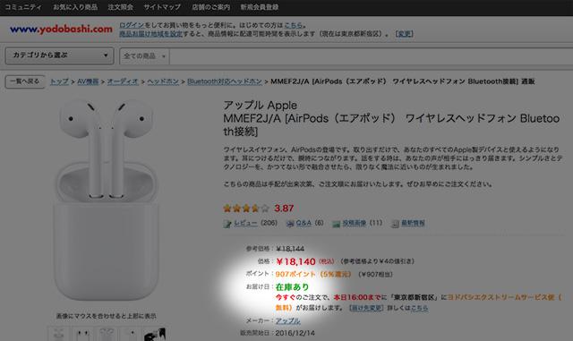 ヨドバシ.com AirPods