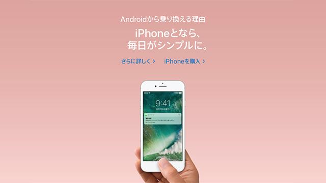 AndroidからiPhoneへの乗り換え