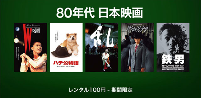 80年代 日本映画:レンタル100円