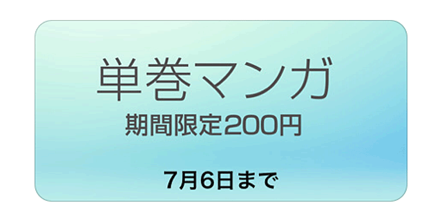単巻マンガ:期間限定200円