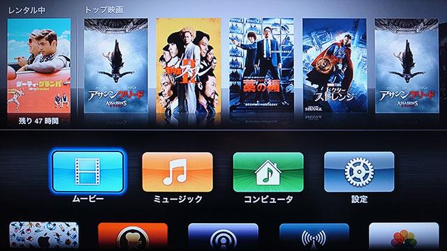 第3世代Apple TVのレンタル映画