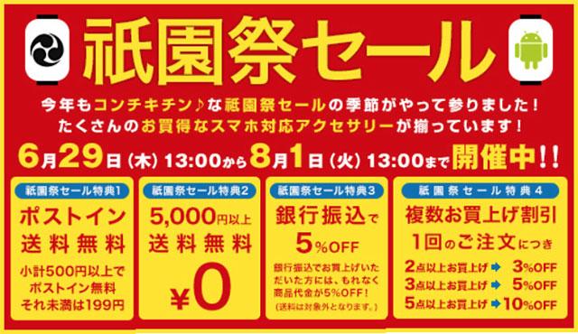 ビザビの祇園祭セール