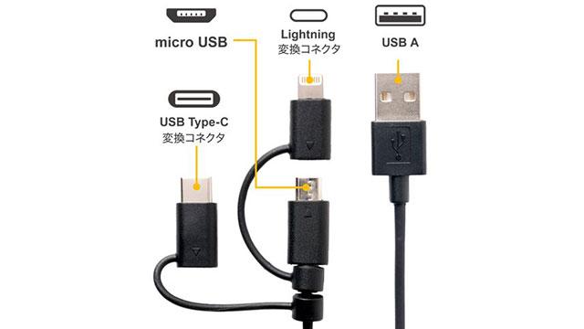 ミヨシ USB Type-C ケーブル 3 in 1タイプ