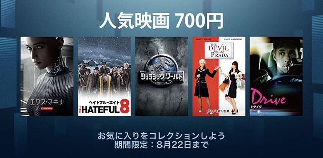 人気映画 700円 - 期間限定