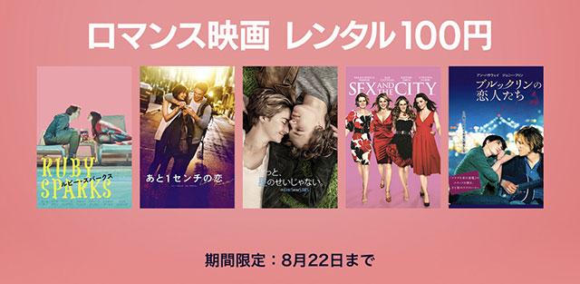 ロマンス映画:レンタル100円