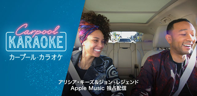 Carpool Karaoke – カープール・カラオケ
