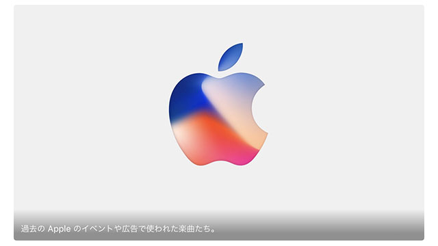 Apple スペシャル イベント 2017