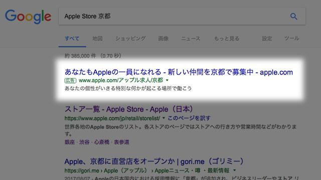 Apple京都スタッフ募集