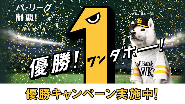 福岡ソフトバンクホークス優勝キャンペーン