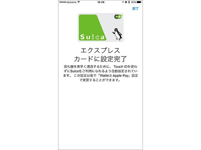 Suicaの移行