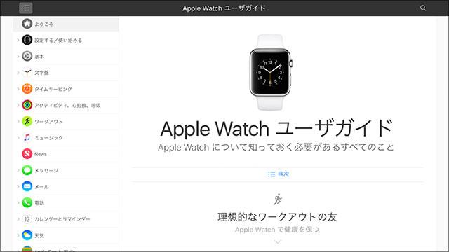 Apple Watch ユーザガイド