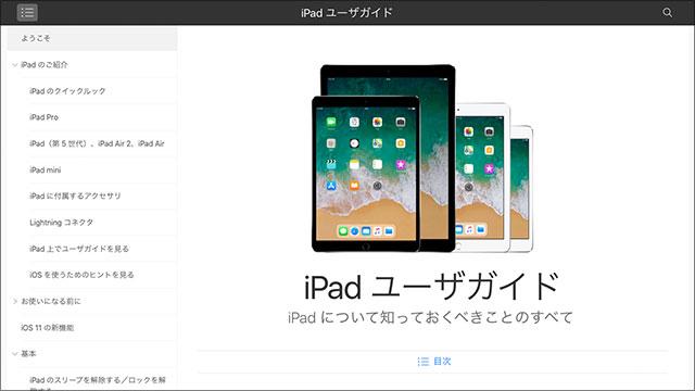 iPad ユーザガイド