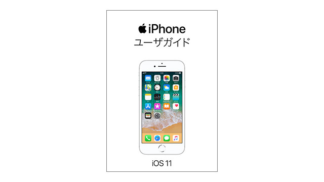 iPhone ユーザガイド (iOS 11 ソフトウェア用)