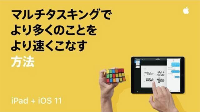 iPad — iOS 11のマルチタスキングでより多くのことをより速くこなす方法