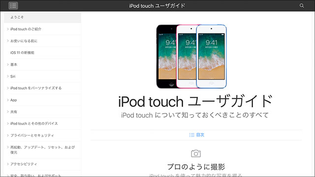 iPod touch ユーザガイド