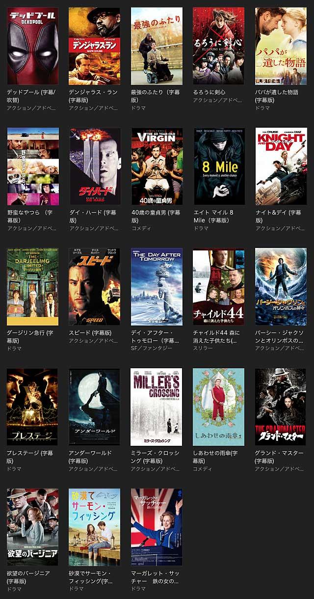 人気映画レンタル200円