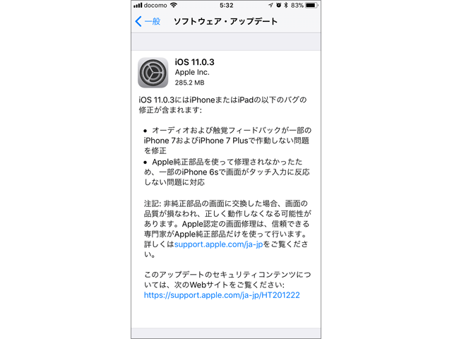 iPhone/iPad/iPod touch用 iOS 11.0.3 ソフトウェア・アップデートの情報画面