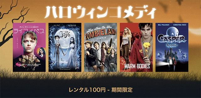 ハロウィンコメディ:レンタル100円