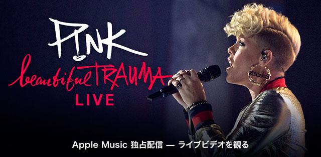 Beautiful Trauma Live: P!nk