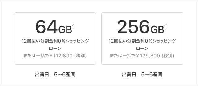 Apple Storeバナー