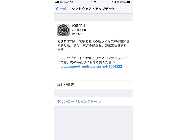 iPhone/iPad/iPod touch用 iOS 1.1 ソフトウェア・アップデートの情報画面