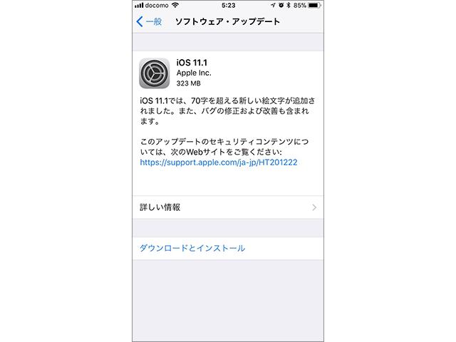 iPhone/iPad/iPod touch用 iOS 1.1 ソフトウェア・アップデートの情報画面