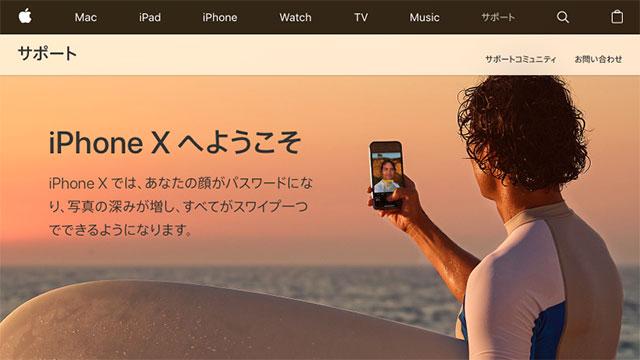 iPhone X - Apple サポート 公式サイト