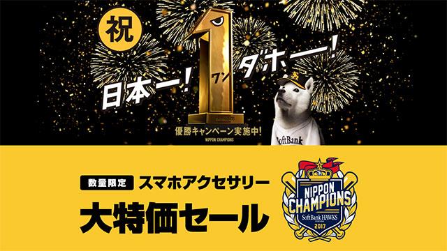 福岡ソフトバンクホークス優勝キャンペーン|ソフトバンクセレクション