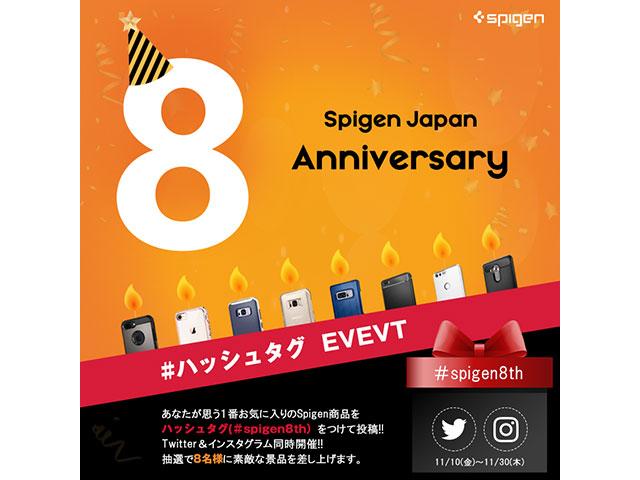 Spigenジャパン8周年記念イベント