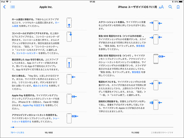 iPhoneユーザガイド iOS 11.1用