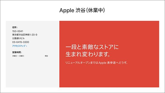 Apple渋谷