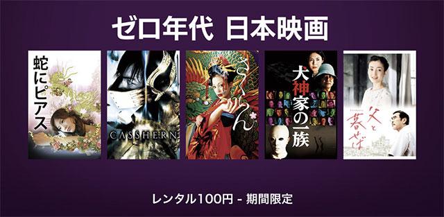 ゼロ年代 日本映画 レンタル100円