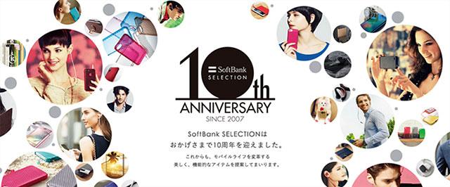 SoftBank SELECTION 10周年記念キャンペーン