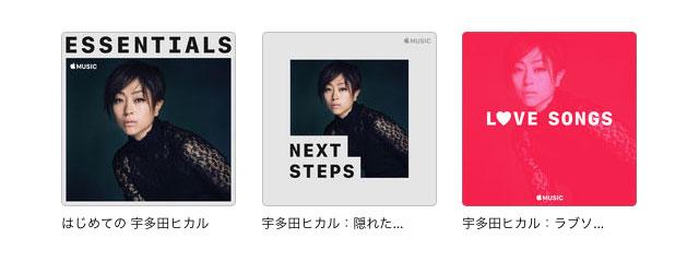 Apple Music 宇多田ヒカル