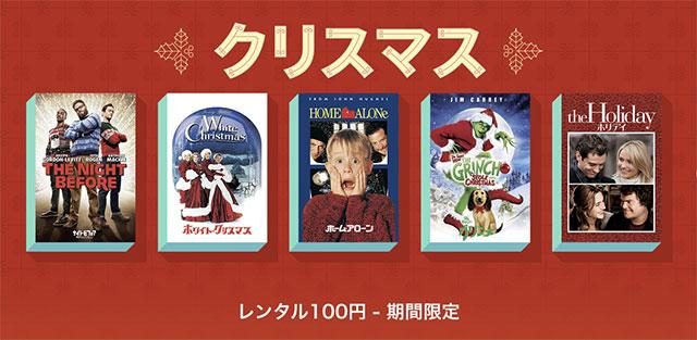 クリスマス映画 レンタル100円